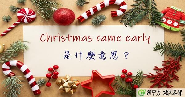 Christmas came early 是什麼意思?一次學會最道地的聖誕英文!