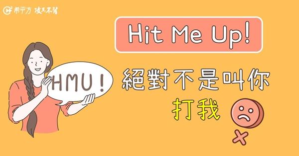 hit me up 不是『打我』的意思!