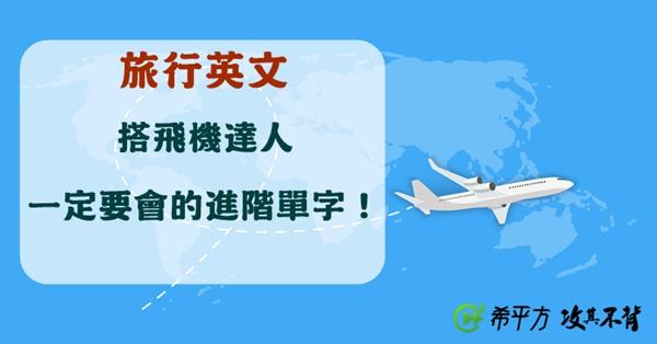 【旅遊英文】搭飛機達人一定要會的進階單字!