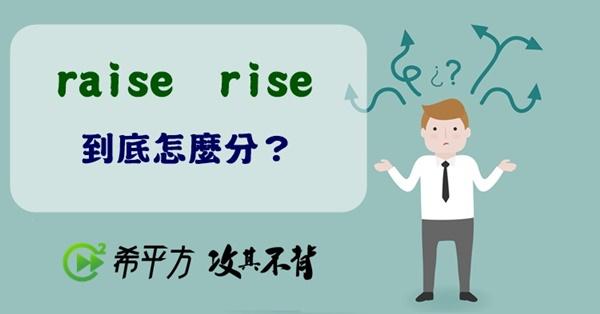 raise 和 rise 長那麼像到底要怎麼分?