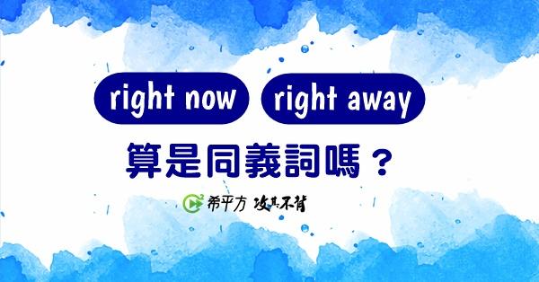 right now 和 right away 算是同義詞嗎?原來有這個小小的差異...