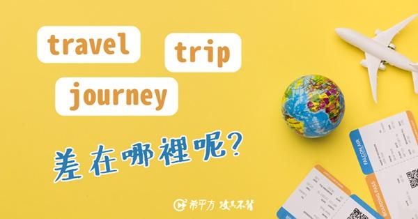 travel、trip、journey 都有『旅行』的意思,差在哪裡呢?