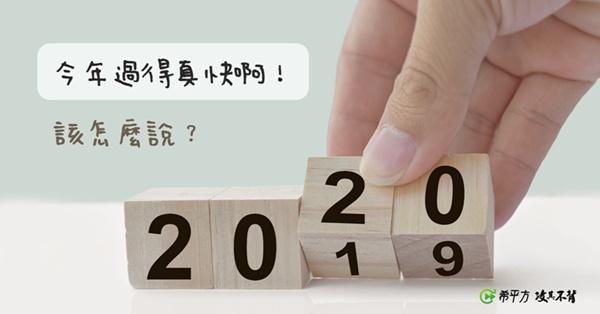 年末回顧--『今年過得真快啊!』英文怎麼說?