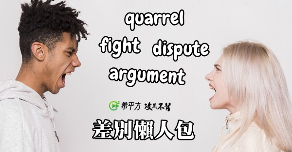 argument、dispute、quarrel、fight 差別懶人包