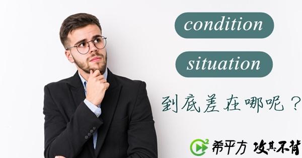 condition、situation 到底哪裡不一樣!?