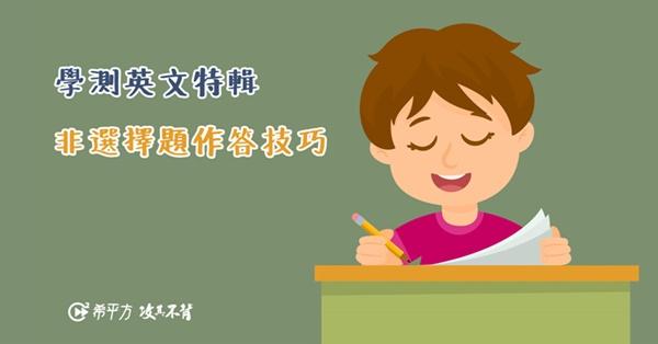 【學測英文特輯】『英文作文』的作答技巧及注意事項