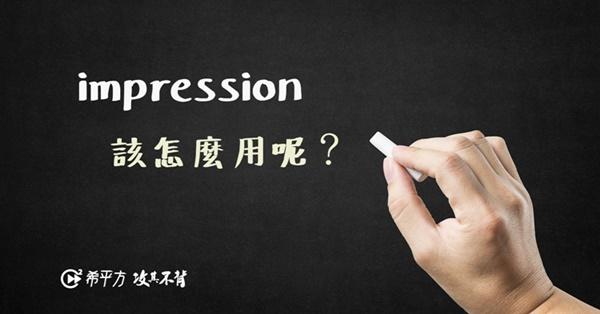 『給某人留下深刻印象』英文怎麼說呢?