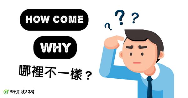 how come 和 why 都是「為什麼」,哪裡不一樣?