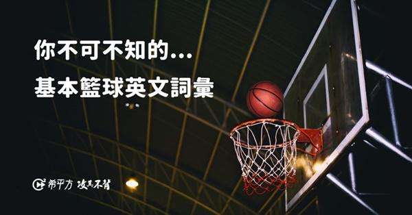 【運動英文】認識基本籃球英文詞彙--『傳球、運球』英文怎麼說?