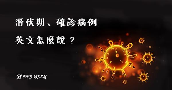 【抗疫學英文】『潛伏期、確診病例』英文怎麼說?