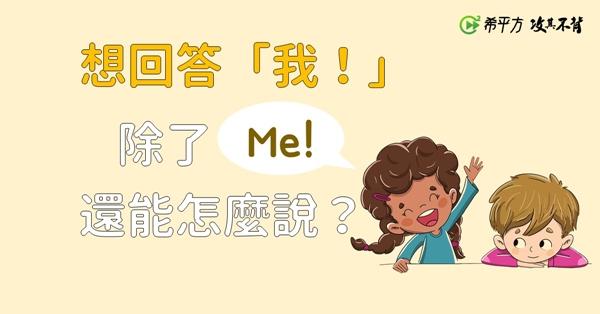 別人問:『誰要吃?』,別只會回答『Me!』,還有更多種說法!