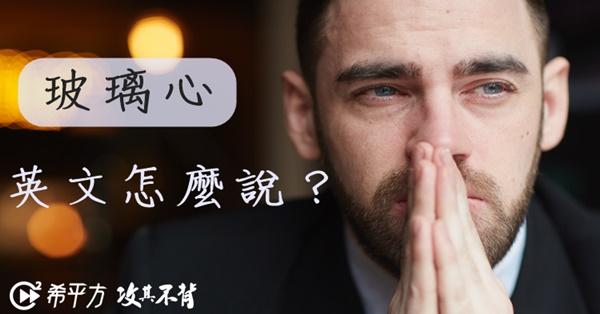 『玻璃心』英文怎麼說?超夯網路流行語你會幾個?