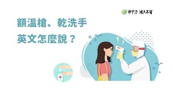 『流行病、乾洗手、額溫槍』英文怎麼說?