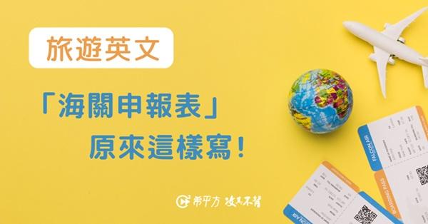 【旅遊英文】『海關申報表』,原來這樣寫!