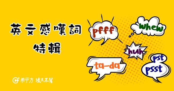 英文常見感嘆詞 ta-da、psst、whew...的意思及用法,你都知道嗎?