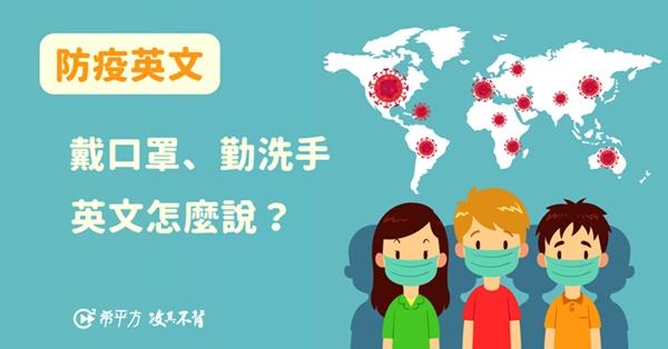 【防疫英文】「戴口罩、勤洗手」英文怎麼說?