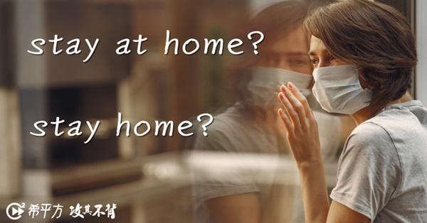 stay at home、stay home 差在哪?
