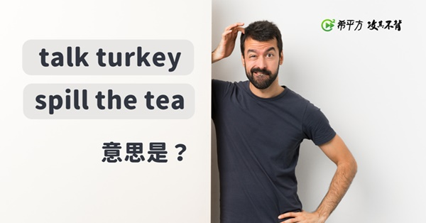talk turkey、spill the tea 意思是?