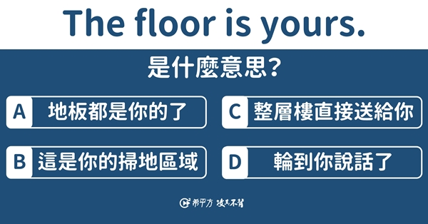 The floor is yours. 是什麼意思?