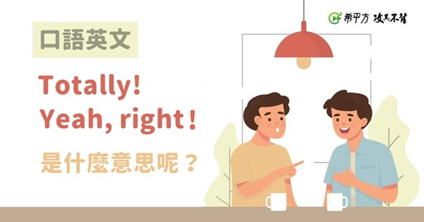 Totally!、Yeah, right! 是什麼意思呢?