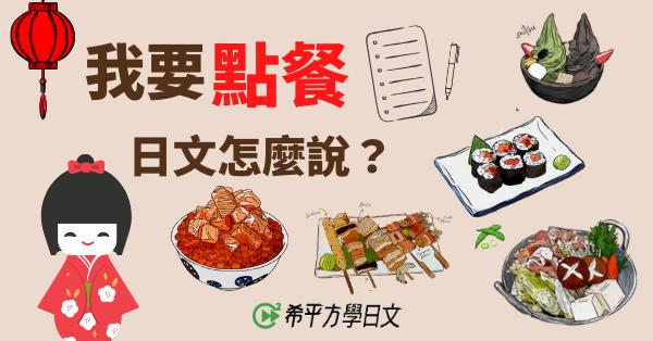 我要點餐,日文怎麼說?