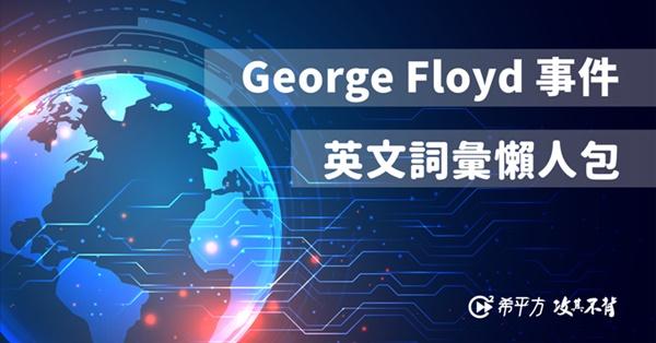 George Floyd, 老師救救我, 看時事學英文, 時事英文, 佛洛伊德事件