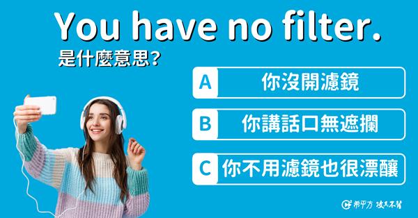 You have no filter. 是什麼意思?