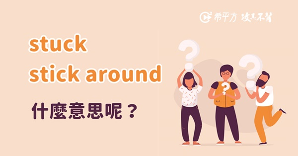 stuck、stick around 什麼意思呢?
