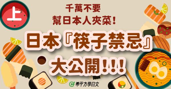 千萬不要幫日本人夾菜!日本『筷子禁忌』大公開!!!(上篇)