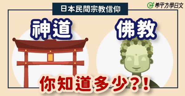 日本民間宗教信仰