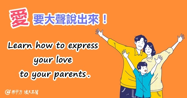 learn how to express your love to your parents
