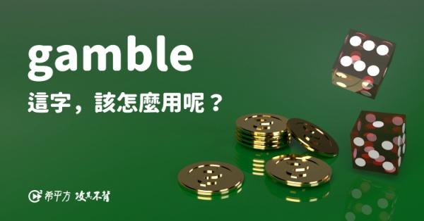 『賭徒、賭一把』英文怎麼說?