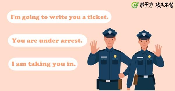 學會這幾句,警察用英文臨檢也不用怕!