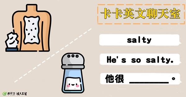 salty 表示『很鹹』,He's so salty. 就是『他很鹹。』嗎?