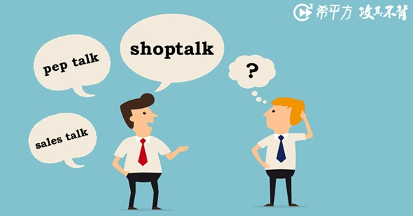 shoptalk、sales talk、pep talk 三種 talk 你會幾種?