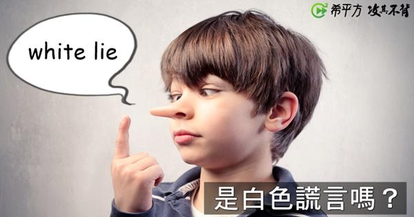 【趣味英文】white lie 是『白色謊言』嗎?