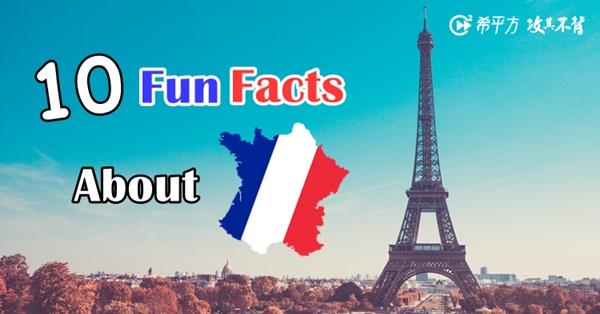 【趣味英文】法國車站竟然是禁止舌吻的?