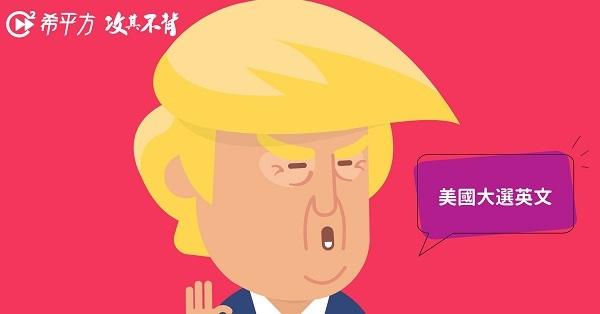 【看時事學英文】2020 美國大選將近!這些英文你會說嗎?
