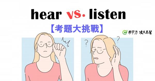【考題大挑戰】hear 跟 listen 不都是「聽」的意思嗎?