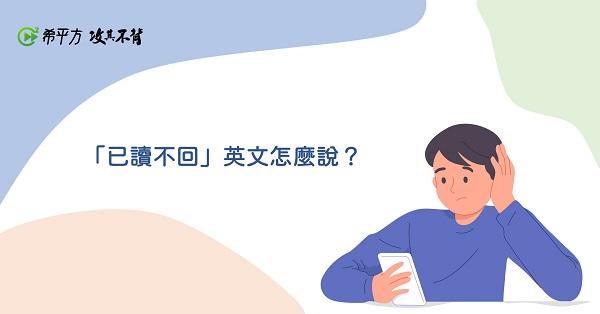 【生活英文】『已讀不回』英文怎麼說?