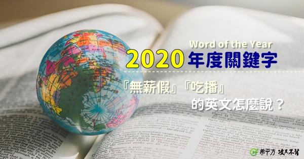 【2020 年度關鍵字】『無薪假』、『吃播』的英文怎麼說?