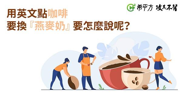 【生活英文】教你點咖啡!『去冰』、『燕麥奶』的英文是什麼?