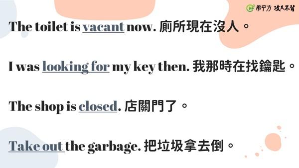 【NG 英文】廁所是空的、把垃圾拿去倒…這些句子這樣說對嗎?