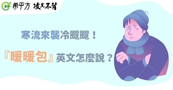【生活英文】天氣冷颼颼!『暖暖包』、『發熱衣』的英文怎麼說?