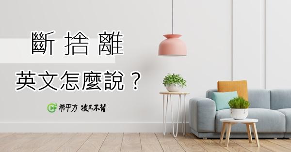【新年英文】還給生活一個舒適的空間!小訣竅教你如何『斷捨離』!