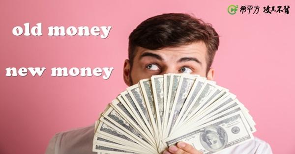【趣味英文】old money、new money 是什麼意思呢?
