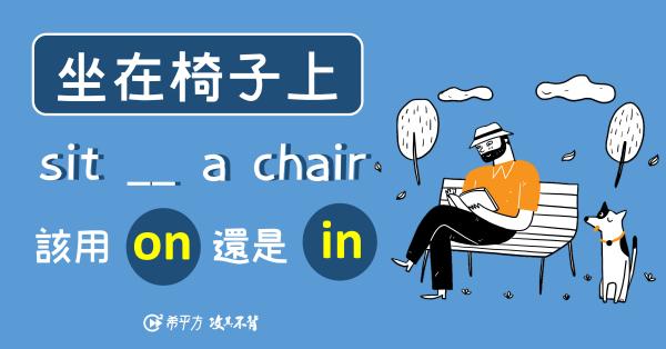 『坐在椅子上』是 sit on a chair 還是 sit in a chair?