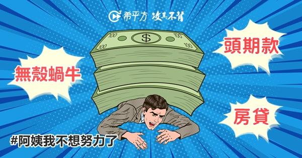 【買房英文】阿姨我不想努力了!『頭期款』、『房貸』、『無殼蝸牛』英文怎麼說?