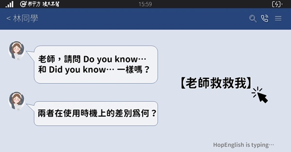 【老師救救我】do you know 和 did you know 的差別