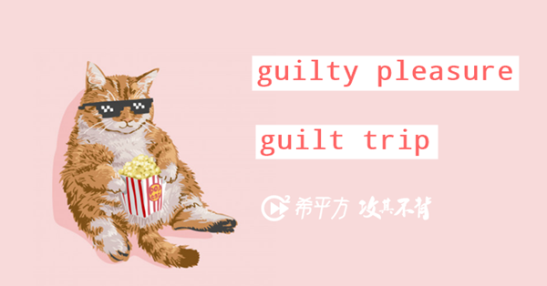 【趣味英文】『guilt trip』、『guilty pleasure』是什麼意思?